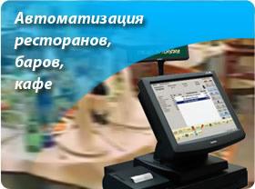 автоматизация розничной торговли магазинов, супермаркетов