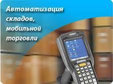 автоматизация складов, мобильной торговли